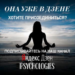 Подписывайтесь на наш канал Яндекс.Дзен Psychologies